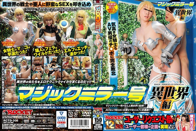 RCTD-306 Magic Mirror: Another World