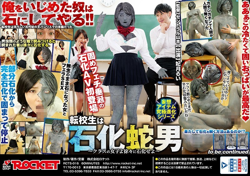 RCTS-016 The Daydream Item Ultimate Evolution Series This Exchange S*****t Is A Fossil Snake Man – I Command The Girls In Class To Become Fossils – Rui Hizuki