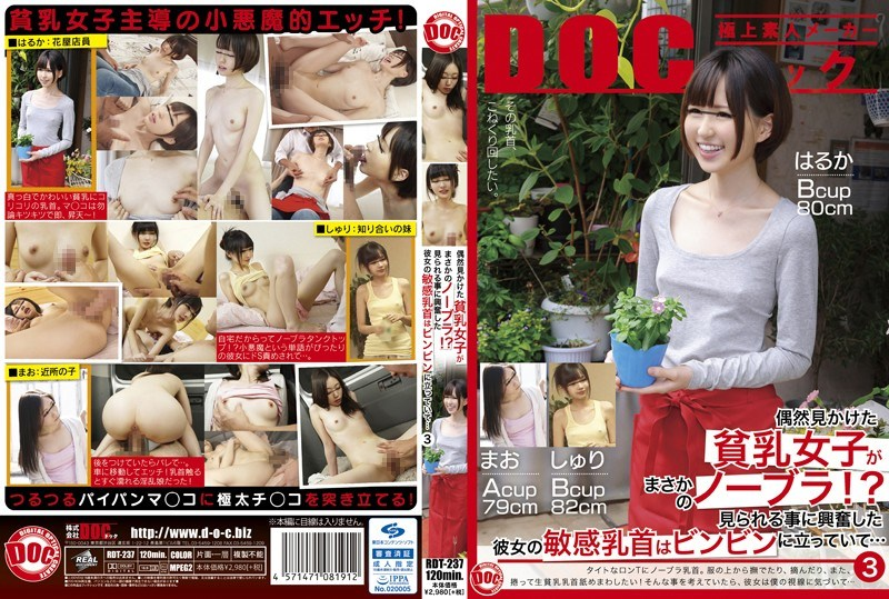 RDT-237 Chance The Apparent Was Tits Girls Rainy Day No Bra! ?Her Sensitive Nipples Were Excited To Be Seen Stood On Bing 3