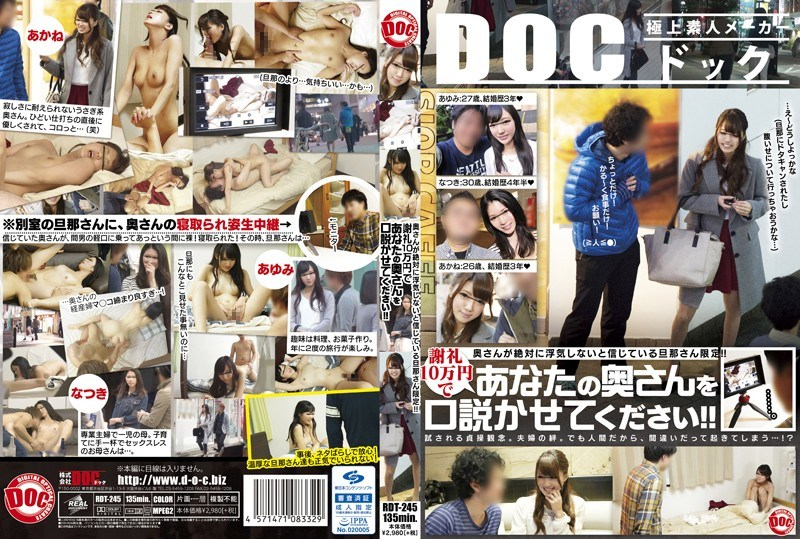 RDT-245 Husband Limited To His Wife Believe That Not Cheating Absolutely! !Please Let Kudoka Your Wife At ¥ 100,000 Reward! !