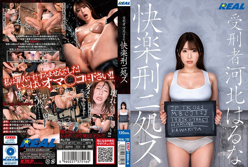 REAL-732 Haruna Kawakita, A Prisoner Of Pleasure ! ! !
