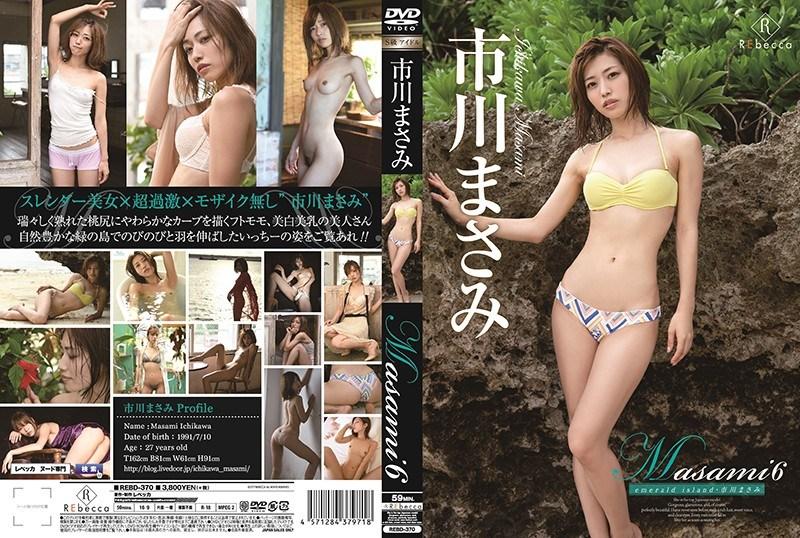 REBD-370 Masami 6 Emerald Island / Masami Ichikawa