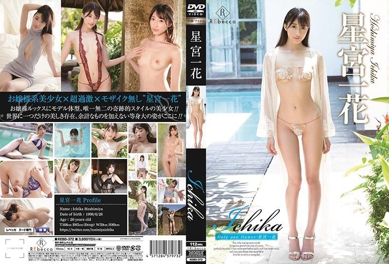 REBD-372 Ichika Only One Flower / Hoshiya Hoshimiya