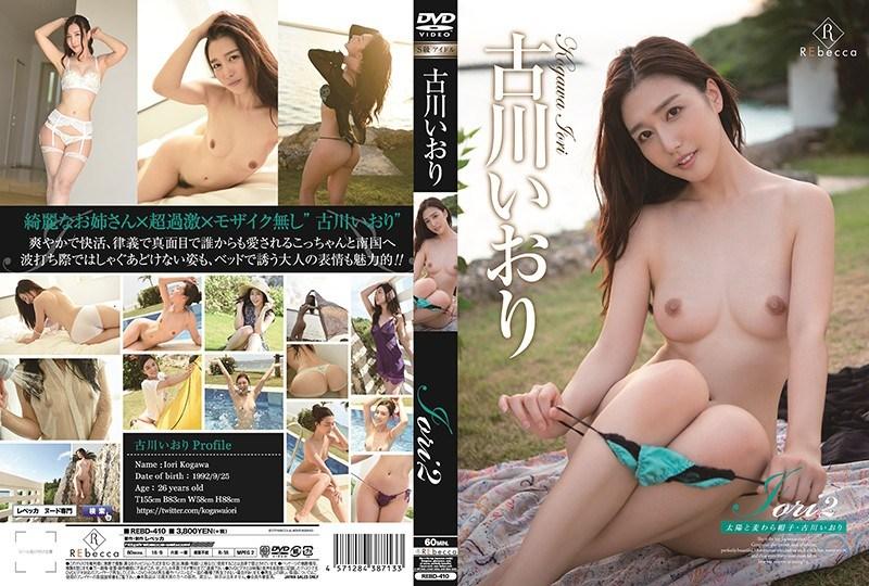 REBD-410 Iori2 Sun And Straw Hat / Iori Furukawa