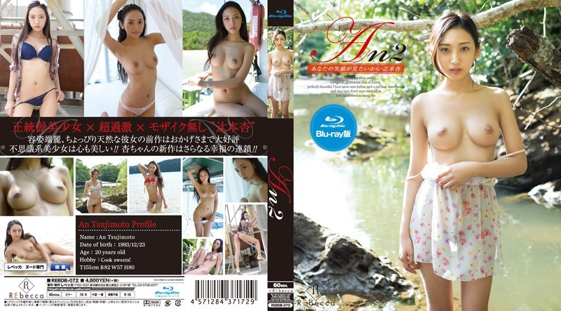 REBDB-072 Because I Want To See Your Smile An2 / Tsujimoto Apricot (Blu-ray Disc)
