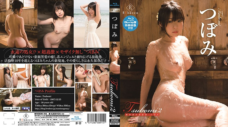 REBDB-314 Tsubomi 2 Secret Coastal Coast Travel Picture Scroll / Tsubomi (Blu-ray Disc)