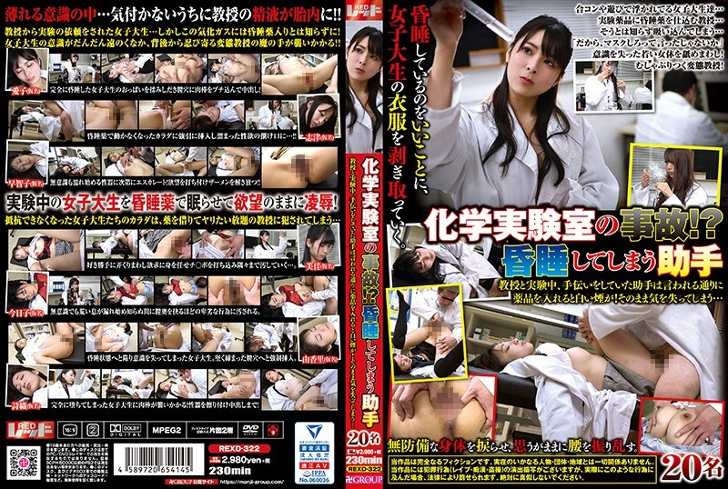 REXD-322 Chemical Laboratory Accident! ? During The Experiment With The Professor, The Assistant Who Was Helping The Assistant Smoked White As He Put In The Medicine As He Was Told! I Just Faint ...