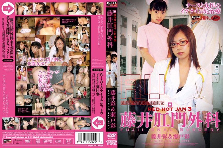 RHJ-003 Red Hot Jam Vol.3 : Aya Fuji・Aya Seto