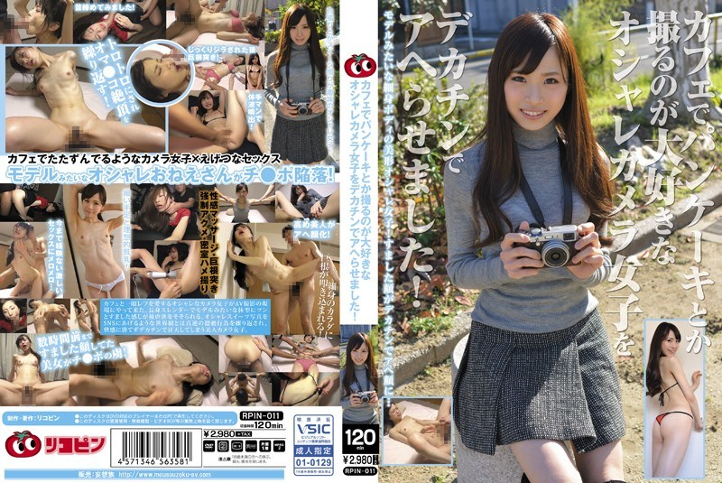 RPIN-011 Was Ahe Et Al Allowed In Big Penis Stylish Camera Girls Love To Take Toka Bread Cake In The Cafe!