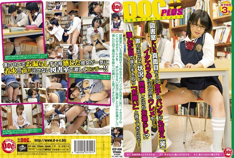 "RTP-036 Full View Of Women's Pants Serious Likely That Being In A Library Is (laughs).Catch Fire Naughty Mind ... The Crack.The Peeing Or Was Excited About The Situation Does Not Get Voice! ?Since I Have Said The ""ask"" Take My Hand In The Eye That Junn ..."