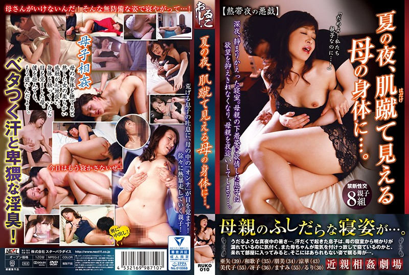 RUKO-010 On The Summer Night, On The Body Of The Mother Looking At Her Skin …