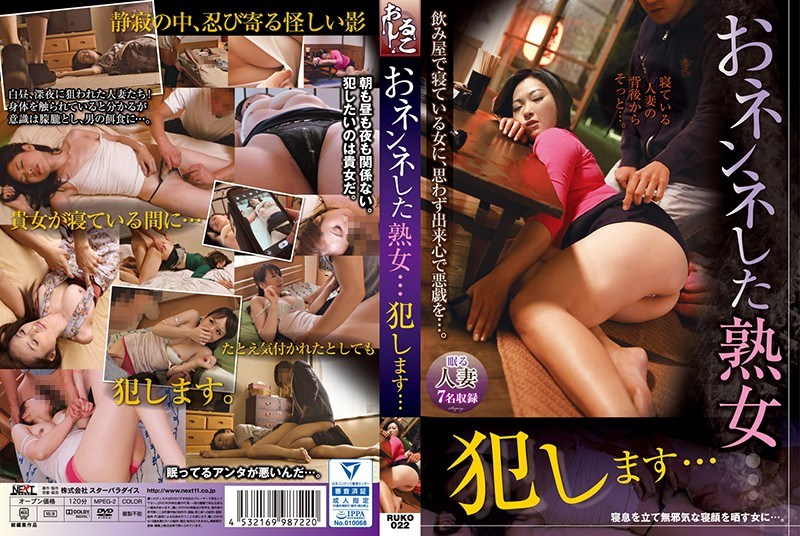 RUKO-022 Mature Woman Who Is Naught ... I Will Commit ...