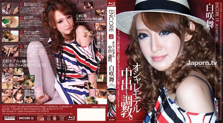 S2MBD-019 Encore Vol.19 : Mai Shirosaki