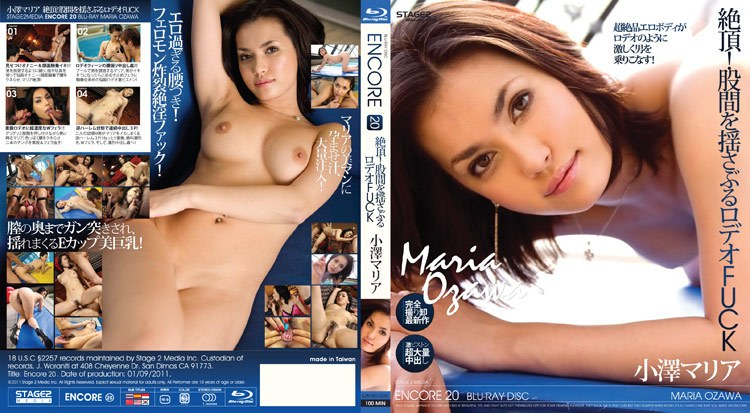 S2MBD-020 Encore Vol.20 : Maria Ozawa