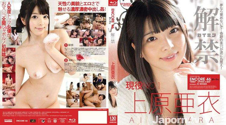 S2MBD-046 Encore Vol.46 KAIKIN  Ai Uehara