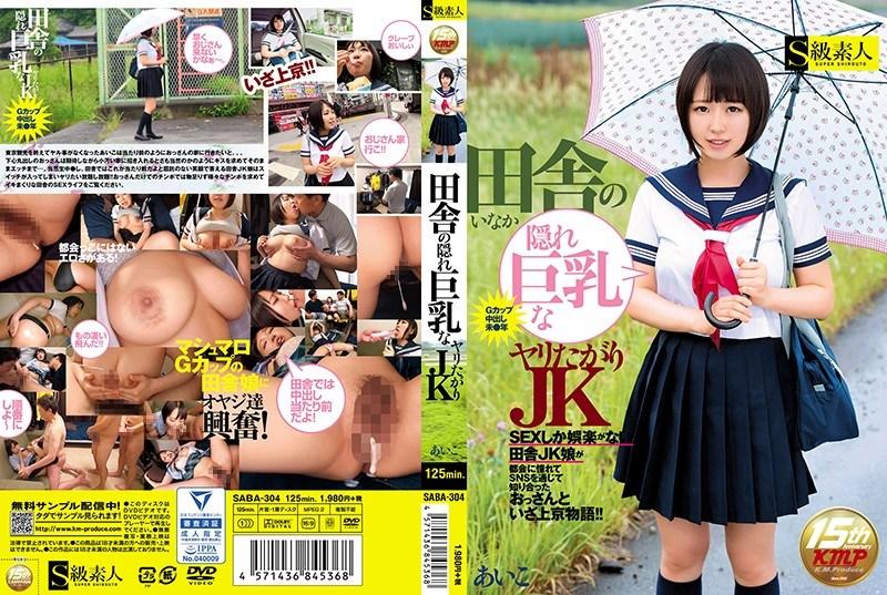 SABA-304 Country Hidden Big Tits Jari Takarin JK