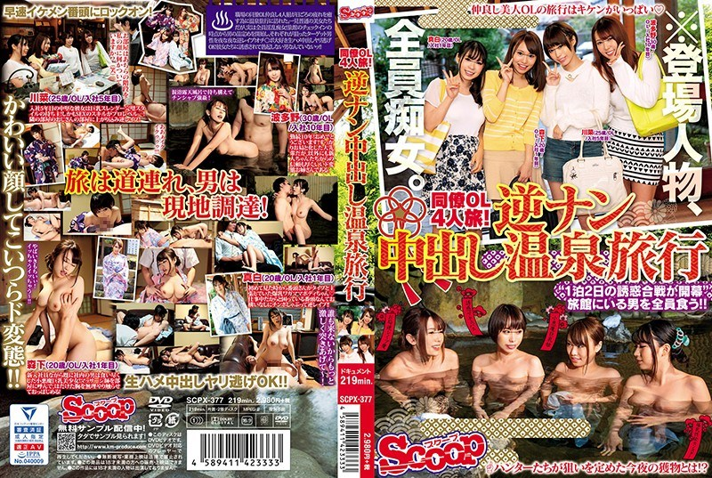 SCPX-377 Colleague OL4 Trip!Reverse Nan Creampie Hot Spring Trip