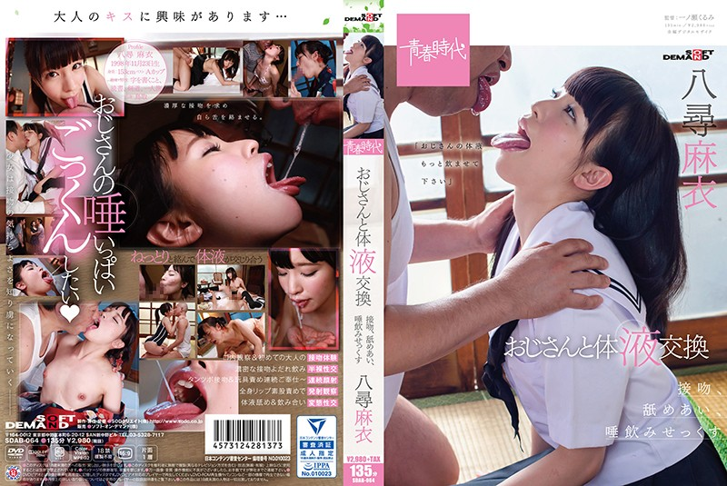 SDAB-064 Kiss And Body Fluid Exchange Kiss, Licking, Salivating Drinking Mai Yajiri