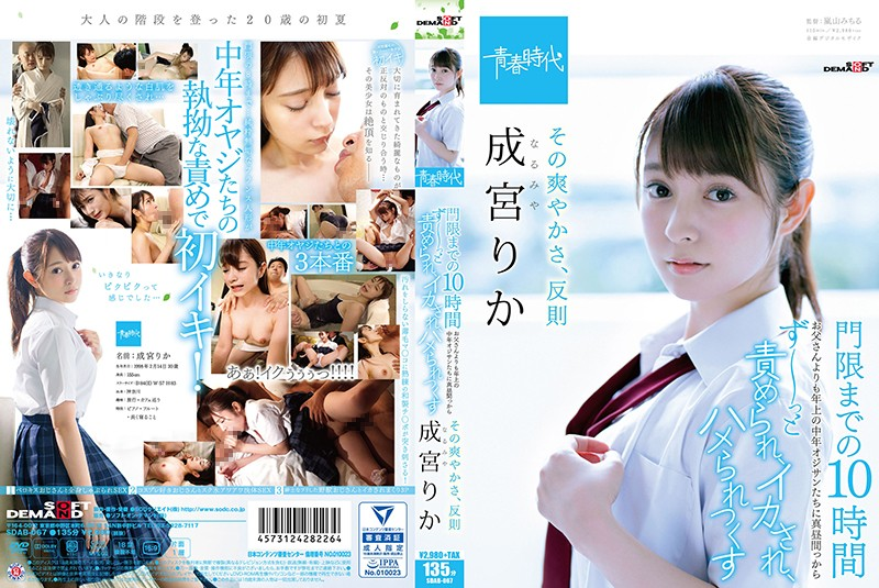 SDAB-067 Its Freshness, Contrary To Nominee Rika Ryika N / A 10 Hours To The Curfew We Are Blamed For Older Middle-aged Olives Who Are Older Than The Father For A Long Time In The Daytime, Squid, Made Meathered