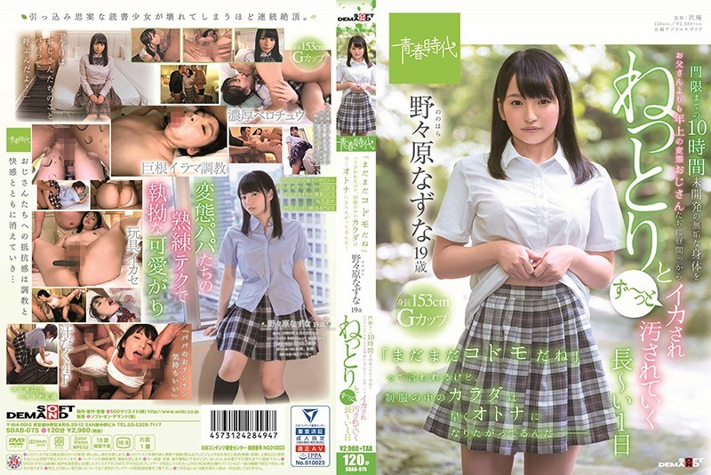 SDAB-075 The Body In The Uniform Wants To Become An Adolescents Earlier – Nogami Hara (Nahora) Nazuna 19 Years Old From The Father To The Undeveloped Innocent Body Up To The Curfew For 10 Years Even Older Metamorphosis Guys Get Naught And Seductive From Daytime In The Daytime Longer Days To Be Dirtied