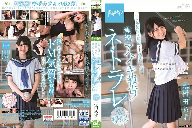 SDAB-086 Dou Juku Pretty Murata Azu Real Call Alive Report In Another Ji ○ Port While Talking With A Real Boyfriend!Netorare AV Shooting!