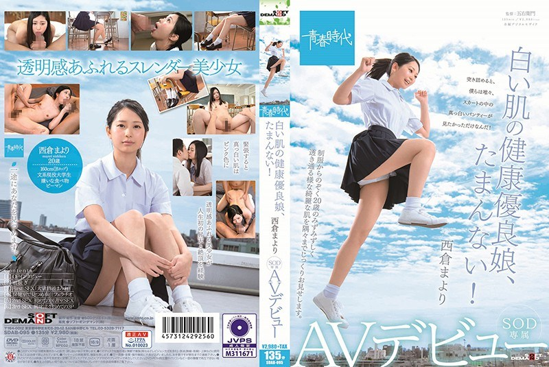 SDAB-095 Good Health Girl With White Skin Mayu Nishikura SOD Exclusive AV Debut