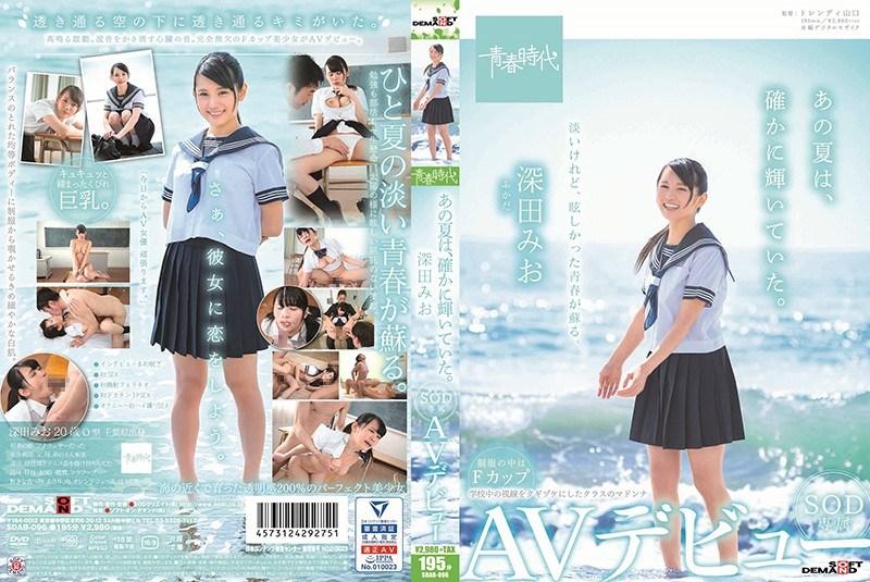 SDAB-096 That Summer Was Indeed Shining. Fukada Mio SOD Exclusive AV Debut