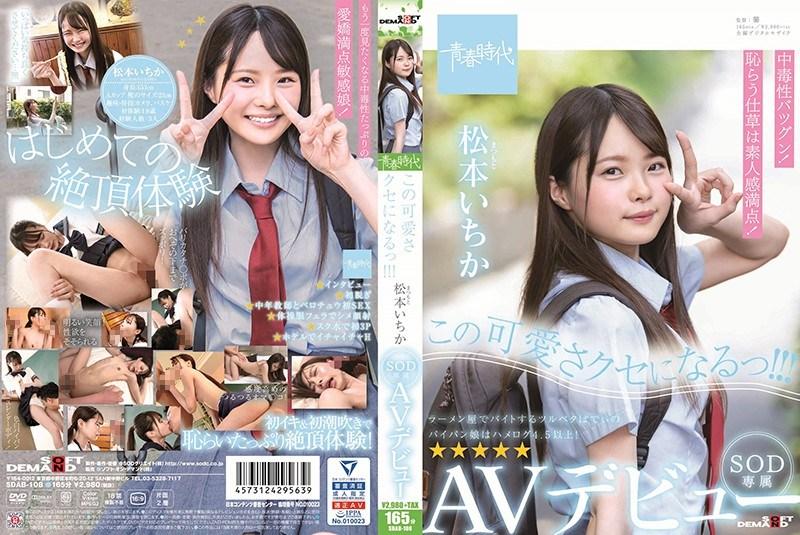 SDAB-108 I Will Be This Cute Habit! ! ! Matsumoto Ichika SOD Exclusive AV Debut Ichika Matsumoto