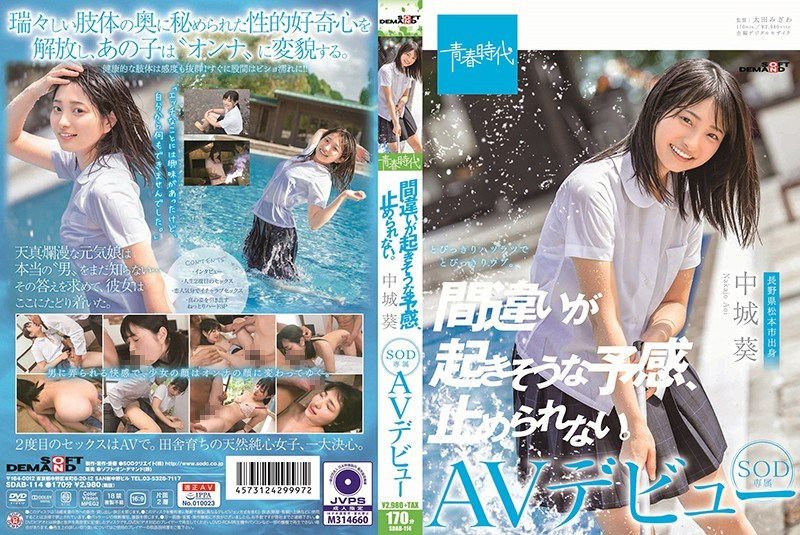 SDAB-114 I Can't Stop The Premonition That Mistakes Are Likely To Happen. Satoshi Nakashiro SOD Exclusive AV Debut