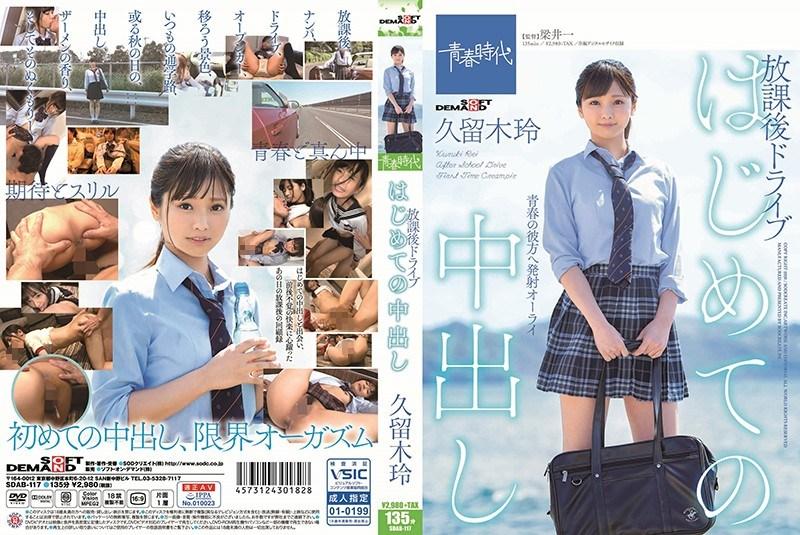SDAB-117 The First Vaginal Cum Shot After School Drive Kuroki Atsushi