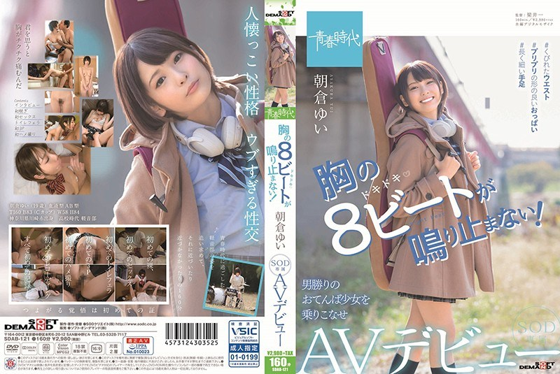 SDAB-121 The 8 Beats On My Chest Don't Stop! Asakura Yui SOD Exclusive AV Debut