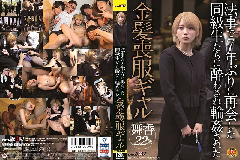 SDAM-039 Blonde Mourning Gal That Was Drunk And Gangbanged By Classmates Who Reunited After 7 Years In Law