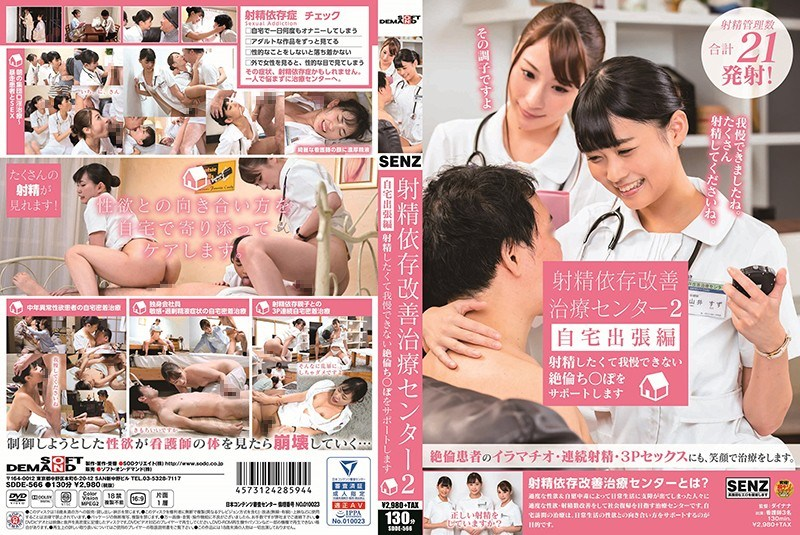 SDDE-566 Ejaculation Dependence Improvement Treatment Center 2 Home Business Tenancy I Want To Ejaculate And Support Uncouth Which I Can Not Stand ○ Po