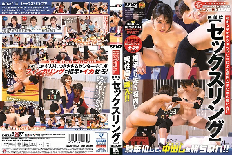 SDDE-595 Muscle Girl's Woodpecker ○ Scrambled Fierce Ji ○ Port New Competition [sex Ring]