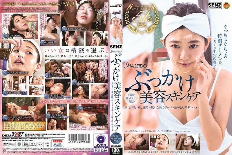 SDDE-599 SHASEIDO Semen And Saliva Oil Combination Bukkake Beauty Skin Care