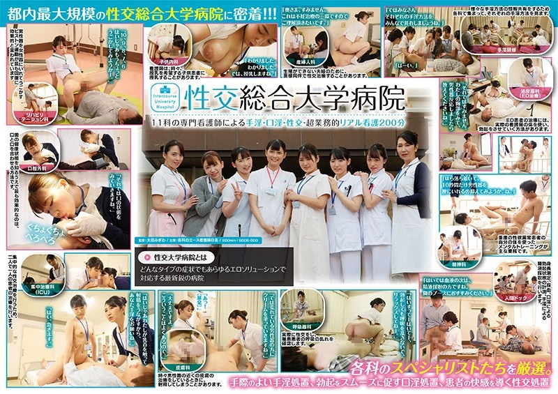 SDDE-600 Intercourse University Hospital Handjob, Kuchino, Sexual Intercourse By 11 Specialized Nurses-Super Business Real Nursing 200 Minutes