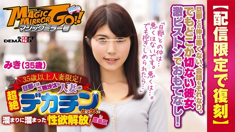 SDFK-024 (Streaming-Only Reprint Edition) The Magic Mirror Number Bus Married Woman Babes, 35 And Over Only! This Married Woman Hasn't Had Sex With Her Husband In Ages, And Now She's Releasing All Of Her Pent-Up Frustration With In Ultra Orgasmic Big Dick Sex! In Toshima Miki (35 Years Old)