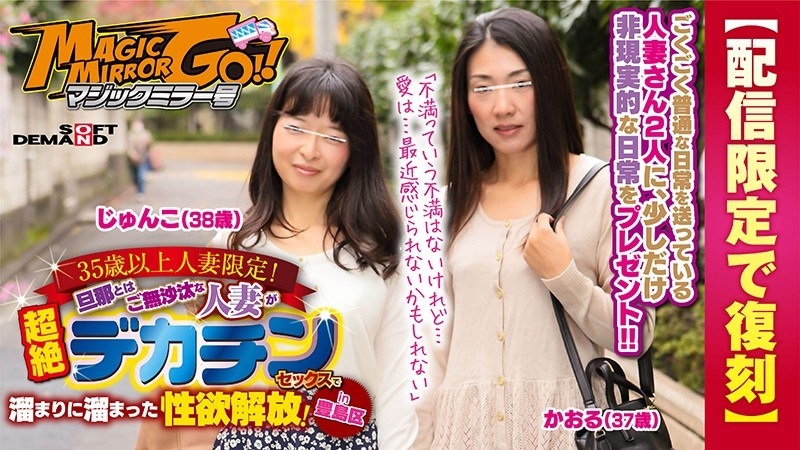 SDFK-025 (Streaming-Only Reprint Edition) The Magic Mirror Number Bus Married Woman Babes, 35 And Over Only! This Married Woman Hasn't Had Sex With Her Husband In Ages, And Now She's Releasing All Of Her Pent-Up Frustration With In Ultra Orgasmic Big Dick Sex! In Toshima Kaoru (36 Years Old) Junko (38 Years Old)