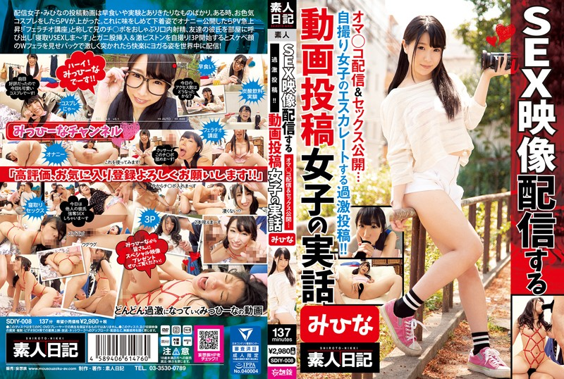 SDIY-008 SEX Video Distribution Video Posting Girls' True Story Mina