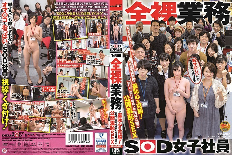 SDJS-059 Overcome Shame In One Week Naked Work! Public Shame SEX Of Koharu Asai Who Grew Both Once And Twice
