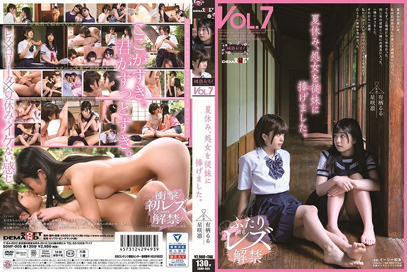 SDMF-005 During The Summer Vacation, I Dedicated A Virgin To My Cousin. Pink Color VOL.7 Akira Hiroshi HoshiSaki