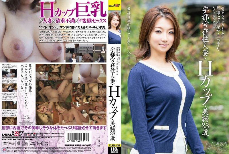 SDMT-857 33-year-old Married Woman Living In Utsunomiya Mio · H Cup AV Appeared To Be Secretly Without Telling Her Husband The Beautiful Wife Of Rumors In The Provinces