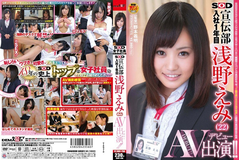 SDMT-896 First Year He Joined The Publicity Department Appeared SOD (22) AV Emi Asano (debut)! !