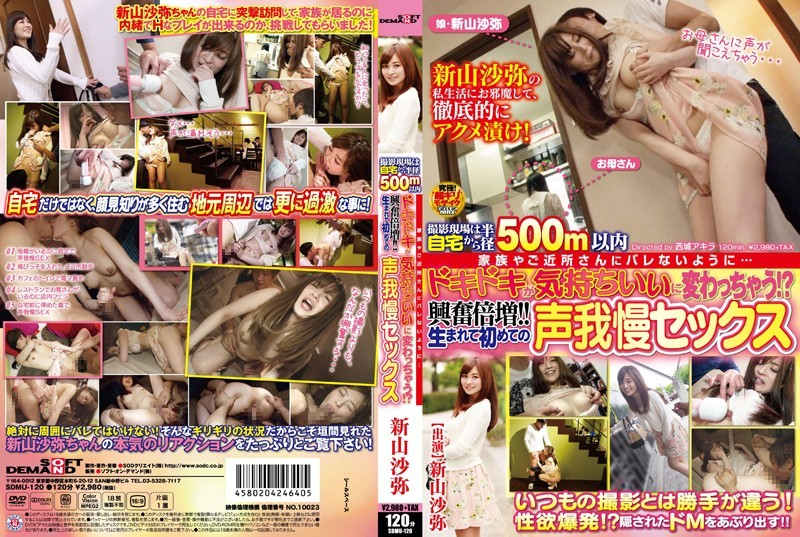 SDMU-120 NIIYAMA Saya Shooting Scene Would Change … Pounding To Feel Good So As Not To Bale To Your Neighbors And Family Within 500m Radius From Home! ?Excitement Doubled! !Voice Patience Sex For The First Time In My Life