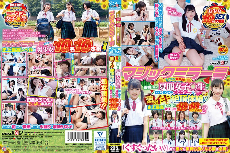 SDMU-860 Magic Mirror Issue Summer Vacation Soon!Summer Clothing Girls Grew Up In The Country ○ Raw Crowned With A Toy For The First Time With A Toy First!2 Female Students At The Highest Level Of History ○ 10 Special Production Out Of 10 People!