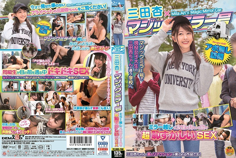 SDMU-921 Mitsuda Ann + Magic Mirror Sex Super Embarrassing In Front Of Friends Watching Over The Mirror