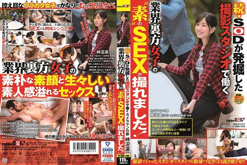 SDMU-924 Continuation · SOD Was Able To Take The SEX Of