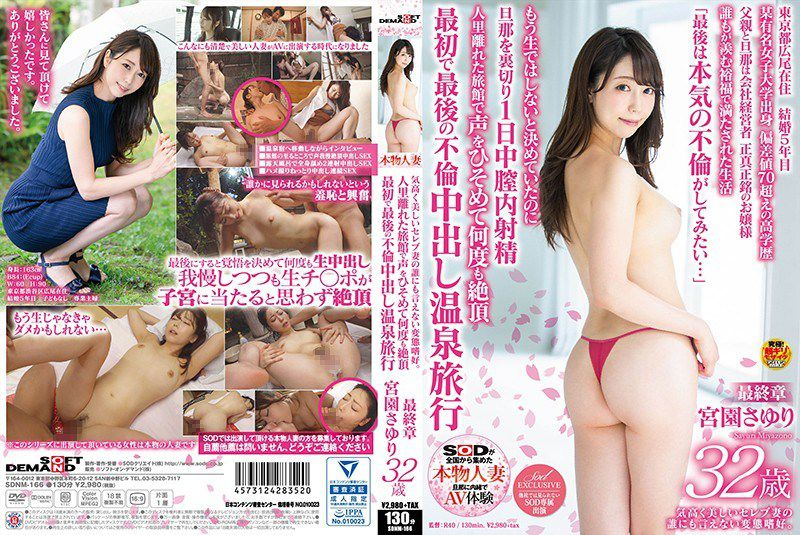 SDNM-166 A Noble And Beautiful Celebrity's Transformation Preference That No One Can Say To His Wife. Sayuri Miyazono 32 Years Old Final Chapter Hypnotized At A Remote Ryokan Crowning Many Times First And Last Crippled Cum Inside Hot Spring Trip