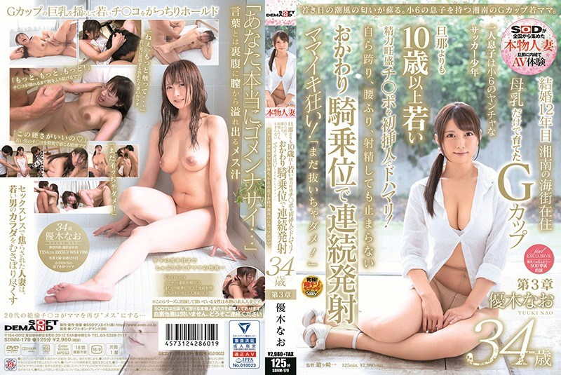 SDNM-179 The Smell Of The Sea Breeze On Young Days Revives.Shonan's G Cup Young Mum With