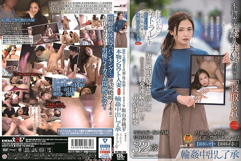 SDNT-019 Genuine Amateur Married Wife Case 17 Full-time Housewife Kaori Iiyama 32-year-old Miyagi Prefecture Resident Who Was Performed According To Her Desired Husband